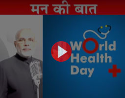 Mann Ki Baat – Modi talks on Prevention